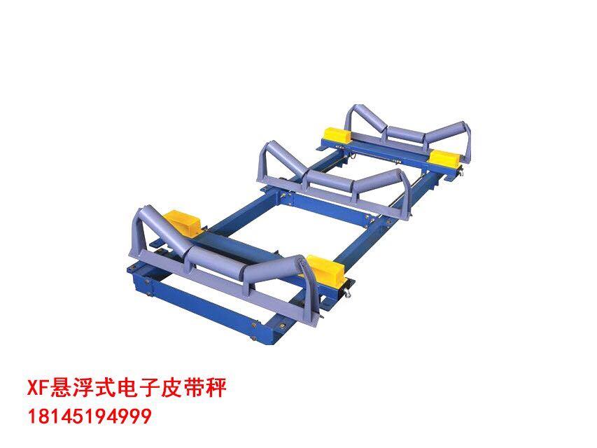XF悬浮式电子皮带秤