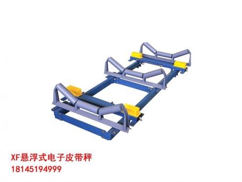 大庆XF悬浮式电子皮带秤