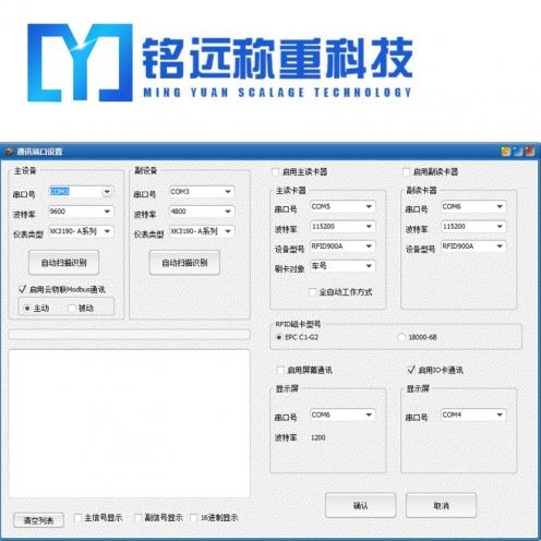 大庆维修称重管理系统生产商