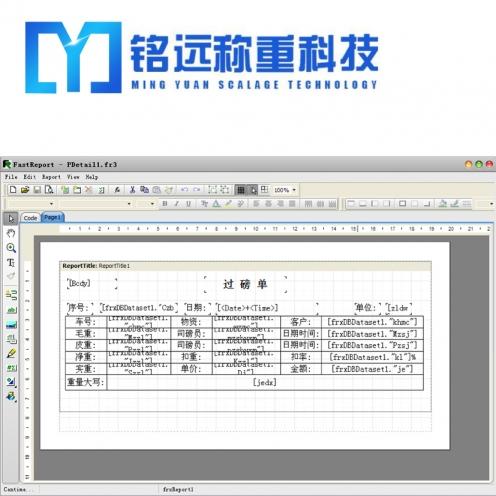 生产称重管理系统生产商